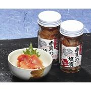 閖上産 赤貝の塩漬 60g/本×2