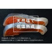 宮城県産 熟成金華銀鮭 5pcセット(約90g×10切)