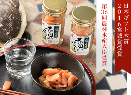 閖上産 赤貝の塩漬